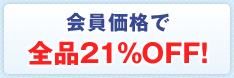 会員価格で全品21%OFF
