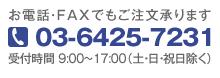 お電話・FAXでもご注文承ります