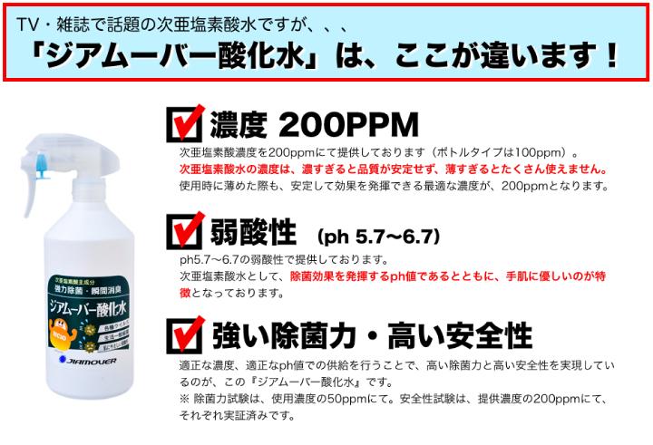 ウイルス感染予防:弱酸性次亜塩素酸水『ジアムーバー酸化水』の特徴