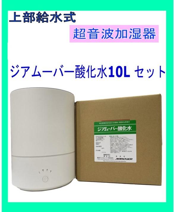 上部給水式 超音波加湿器 KNA88105+ジアムーバー酸化水10L(200ppm)セット