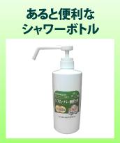 あると便利なシャワーボトル500ml