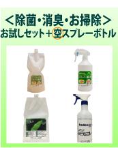 除菌・消臭・お掃除お試しセット