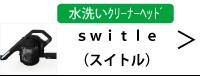 switle(スイトル)